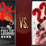 Fist of Legend vs. 22 Jump Street   Flickchart